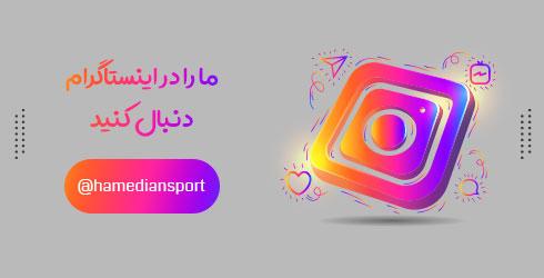 اینستاگرام حامدیان اسپورت
